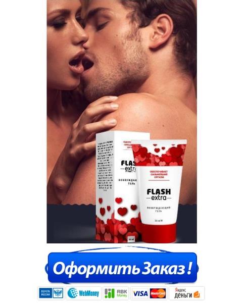 Как заказать Где в Брянске купить возбуждающий гель Flash Extra