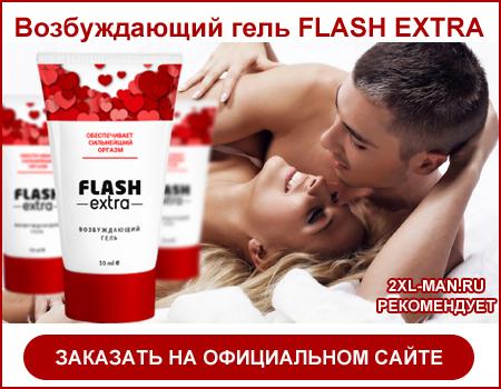 Как заказать Где в Смоленске купить возбуждающий гель Flash Extra