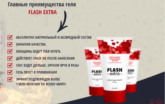 Где в Смоленске купить возбуждающий гель Flash Extra